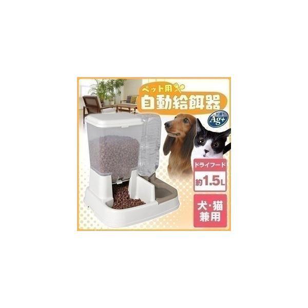 ペット用自動給餌器 ホワイト 猫用 飲み水 ペット用品 自動 給水器