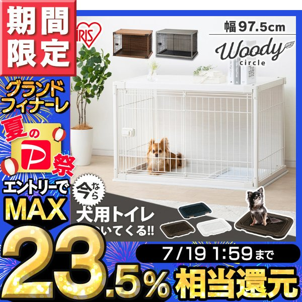 ペットサークル 犬用 小型犬 犬 サークル ケージ 1段 広い おしゃれ 木製 木目調 アイリスオーヤマ インテリアウッディサークル PIWS-960