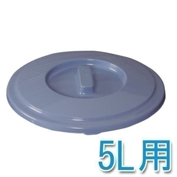 (PB-5用)バケツフタ PBC-5 ブルー (アイリスオーヤマ)