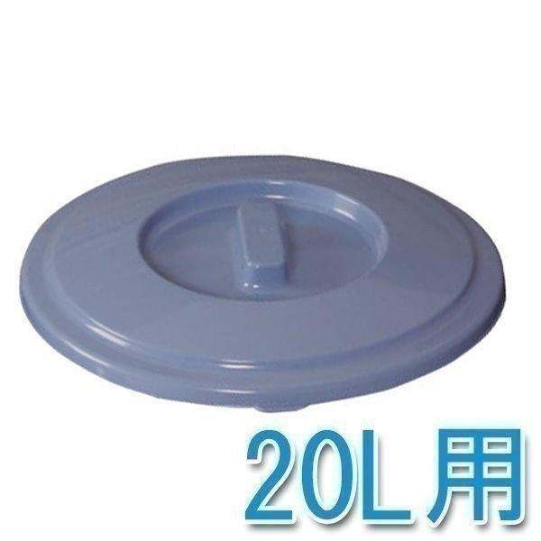 (PB-20用)バケツフタ PBC-20 ブルー (アイリスオーヤマ)
