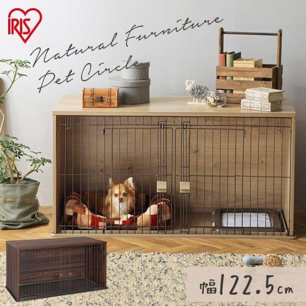 犬 ケージ サークル 犬用 小型犬 ペットサークル アイリスオーヤマ 広い おしゃれ ナチュラルファニチャーペットサークル NFPC-1200