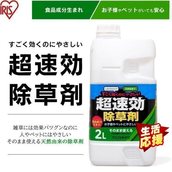 超速効天然除草剤 2L TJS-2L  アイリスオーヤマ