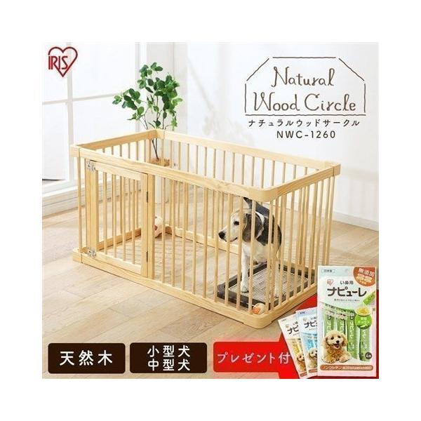 ケージ 犬 木製 猫 おしゃれ サークル 折りたたみ 広い 天然木 ペットサークル 中型犬 犬用 室内 ナチュラルウッドサークル アイリスオーヤマ NWC-1260