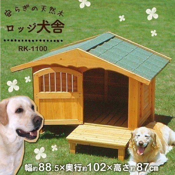 犬小屋 ドッグハウス 室外 屋外 中型犬 大型犬 犬 小屋 木製 大型犬用 ペット アイリスオーヤマ ログハウス 庭 ロッジ犬舎 RK-1100