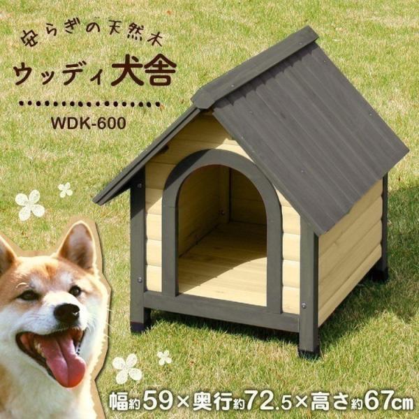犬小屋 ドッグハウス 室外 屋外 ペットハウス ペット ハウス 犬用 小屋 ウッディ犬舎 木製 中型犬用 屋外用 アイリスオーヤマ WDK-600