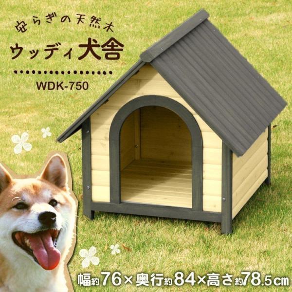 犬小屋 ドッグハウス 室外 屋外 ウッディ犬舎 木製 中型犬用 屋外用 犬 ログハウス 庭 アイリスオーヤマ WDK-750