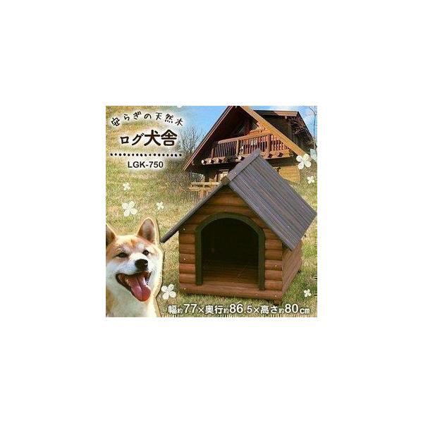 犬小屋 ドッグハウス 屋外 室外 中型犬用 木製 犬 犬舎 屋根付き ログハウス ログ犬舎 ダークブラウン アイリスオーヤマ LGK-750