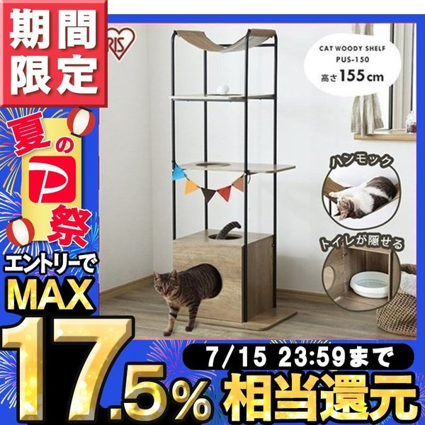 キャットタワー木製据え置き木おしゃれ猫ハンモックトンネルキャットウッディシェルフアイリスオーヤマPUS-150