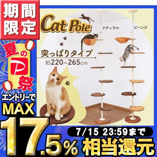 キャットタワー突っ張りおしゃれ突っ張り型スリムキャットポールナチュラル・ビーンズボンビアルコン猫用品ハンモック多頭飼い