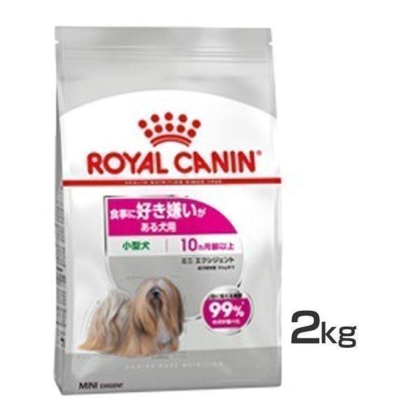 フード犬ドッグフードミニエクシジェント2kgロイヤルカナン(D)