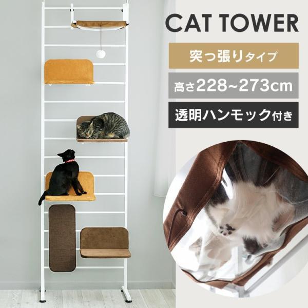 キャットタワー突っ張りおしゃれ猫タワー突っ張り式キャットタワー爪とぎおもちゃキャットウォークプラス
