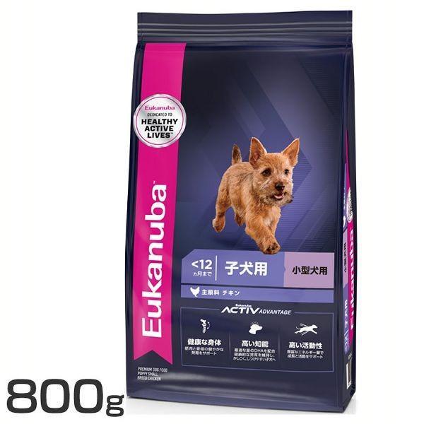 犬 フード ドッグフード プレミアムフード おすすめ ペットフード わんこのごはん ユーカヌバ スモール パピー 800g (D)