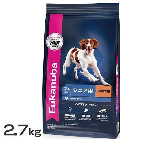 犬 フード ドッグフード プレミアムフード おすすめ ペットフード わんこのごはん ユーカヌバ ミディアム シニア 2.7kg (D)
