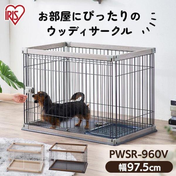 ペットサークル 犬用 小型犬 中型犬 犬 サークル ケージ 室内 広い おしゃれ 木製 木目調 ウッディサークル アイリスオーヤマ PWSR-960