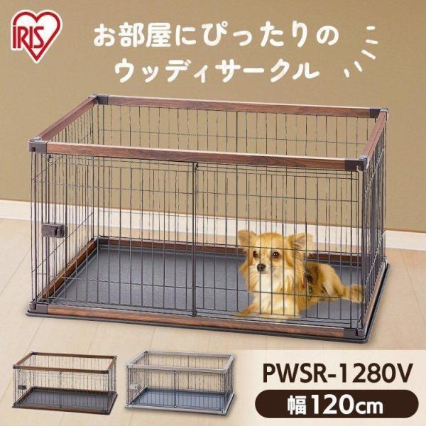 ペットサークル 犬用 小型犬 大型犬 犬 サークル ケージ 室内 広い おしゃれ 木製 木目調 ウッディサークル アイリスオーヤマ PWSR-1280