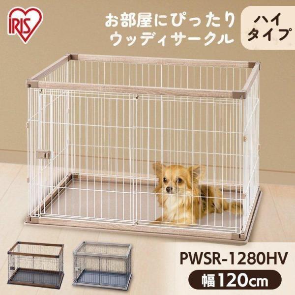 ペットサークル 犬用 小型犬 中型犬 犬 サークル ケージ 室内 広い おしゃれ 木製 木目調 ウッディサークル アイリスオーヤマ PWSR-1280H