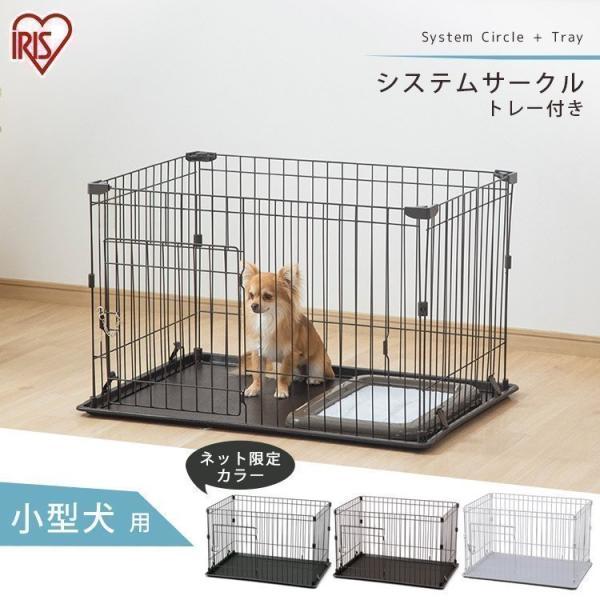 ペットサークル 犬用 小型犬 犬 サークル ケージ ゲージ 1段 広い おしゃれ アイリスオーヤマ ゲージ システムサークル トレー付き P-STN-550