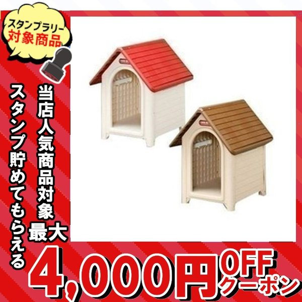犬小屋 ドッグハウス 室外 屋外 ペットハウス ペット ハウス 犬用 小屋 ボブハウスM 小型犬用 屋外用 ハウス 犬舎 アイリスオーヤマ