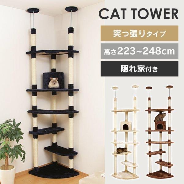 キャットタワー突っ張り突っ張り型スリム猫タワー猫タワーツイン突っ張り猫用品爪とぎ多頭飼いおしゃれおすすめ人気