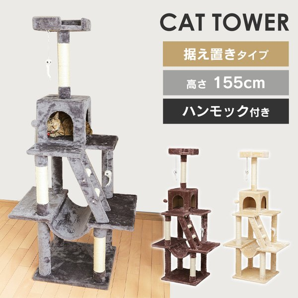 キャットタワー据え置きハンモック付きおすすめおしゃれ人気猫猫用タワー置き型スリム爪とぎZJS-16673