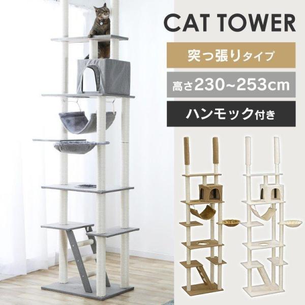 キャットタワー突っ張りおしゃれスリム安定感ハンモック猫多頭飼いファブルック生地230〜253cm突っ張りタワーCCCT-4060