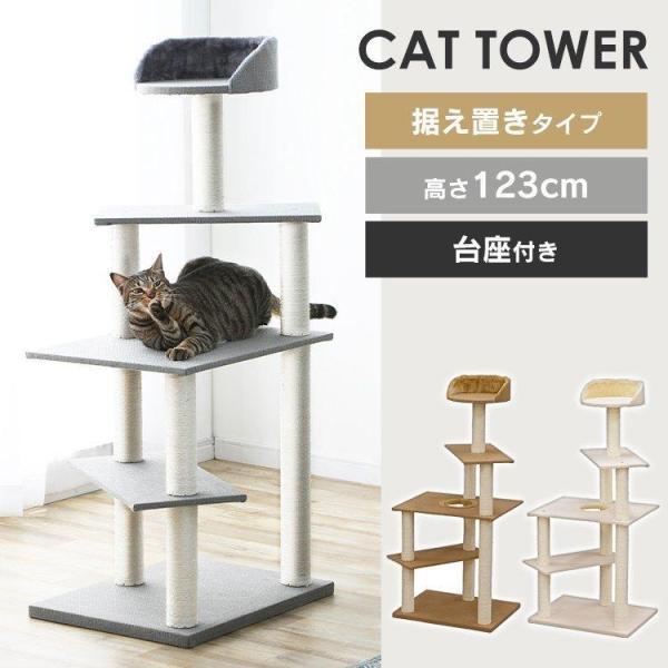/キャットタワー据え置き安定感おしゃれ小型猫タワーハンモックファブルック生地多頭飼いおしゃれおすすめ人気CCCT-4355S