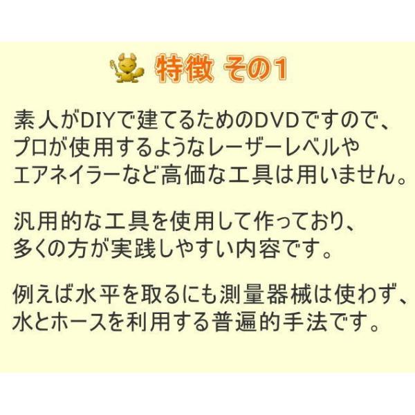 動画でわかる建物作りのDIY DVD3枚組|nyanmaru-kobo|06
