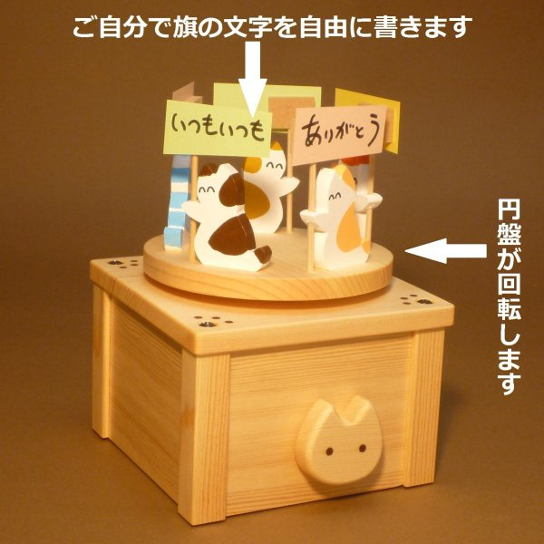 ネコがメッセージを伝える木製回転オルゴール(ボックスタイプ)|nyanmaru-kobo