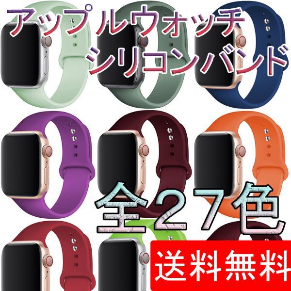 アップルウォッチバンドスポーツシリコン交換ベルトランニングカジュアルスーツおしゃれラバーSeries654321SE