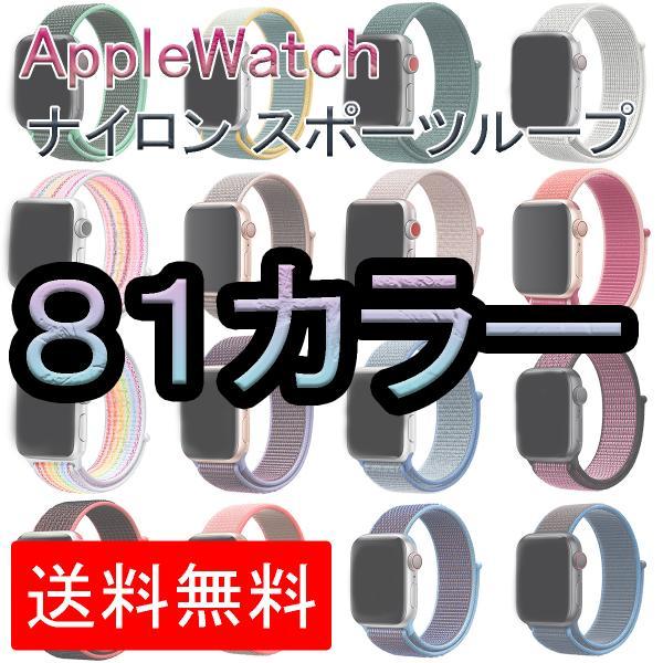 アップルウォッチバンドスポーツベルトナイロン交換スポーツループベルクロカジュアルスーツおしゃれAppleWatch654321S