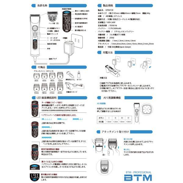 プロ用バリカン BTM P-28 送料無料 簡単フェードカット 充電式/コードレス|nylonpink|09