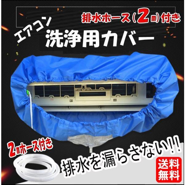 エアコン洗浄カバー(ホース2m付き)シート壁掛けクリーニング室内用排水