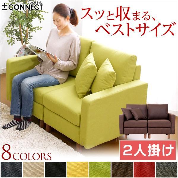 カウチソファ【-Connect-コネクト】(2人掛けタイプ)
