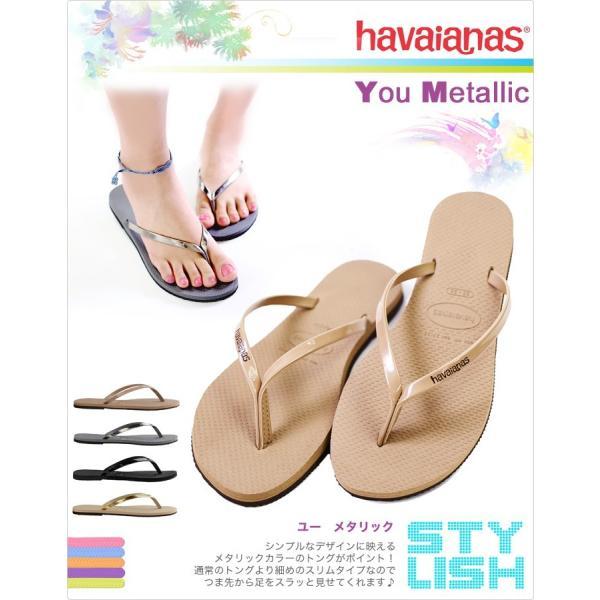 ハワイアナス ビーチサンダル レディース サンダル havaianas You Metallic ユー メタリック 美脚 痛くない 春夏 歩きやすい 履きやすい