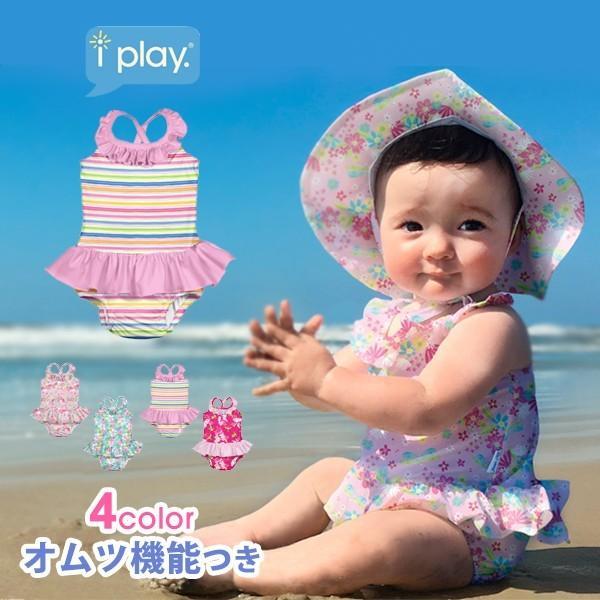 8c741528cd8f6 アイプレイ ベビー水着 おしゃれ 水着 ベビー 女の子 ワンピース 水遊びパンツ 水遊び用オムツ 水遊び オムツ