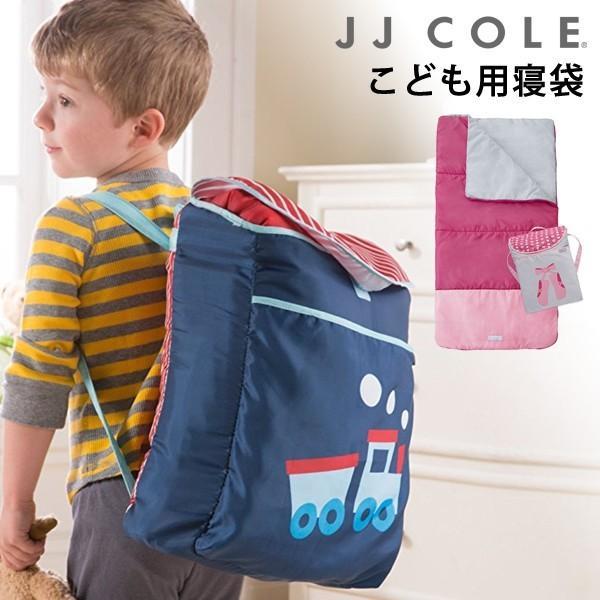 ベビー寝袋 シュラフ 布団 ベビー布団 ベビー 寝袋 スリーピングバッグ 洗濯 洗える 出産祝い プレゼント ギフト JJ COLE little sleeping bag backpack