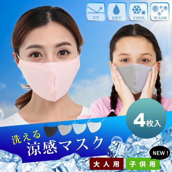 ひんやり 用 マスク 夏 洗える 「夏用マスク」おすすめ3選 ひんやり素材で快適さアップ【2020年最新版】