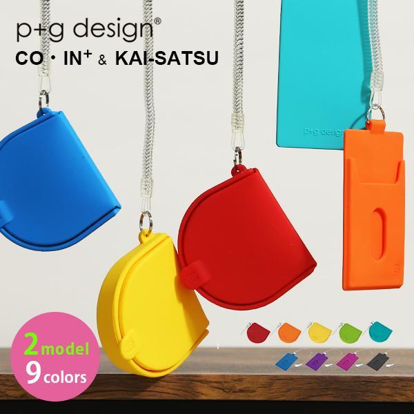 33d57151daf8 ピージーデザイン コインプラス カイサツ p+g design CO・IN+ KAI-SATSU パスケース 定期入れ シリコン 小銭入れ ポップ  カラフル