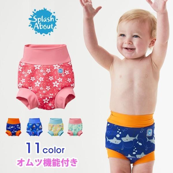 b31c182baa2 スプラッシュアバウト SplashAbout 水遊びパンツ 水遊び用オムツ オムツ スイムパンツ 男の子 女の子 オムツ機能付き