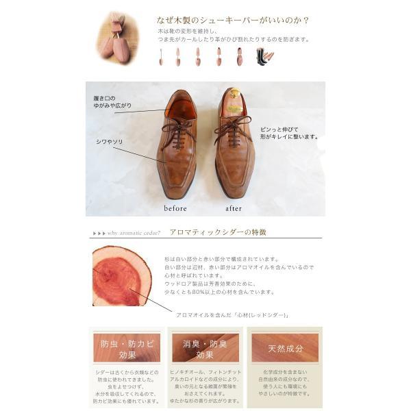 ウッドロア Woodlore ブーツキーパー アロマティックシダー 木製 メンズ ブーツツリー Cedar Boot 靴 シューズキーパー レッドシダー 吸湿 防虫 消臭 ブーツ