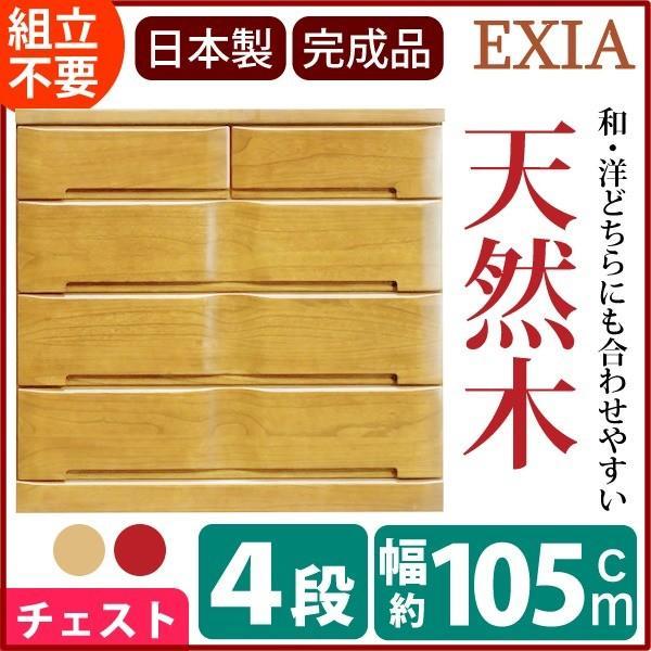 4段チェスト(リビングチェスト) 幅105cm×奥行45cm 木製(天然木/桐材) 日本製 ナチュラル 〔EXIA〕エクシア 〔完成品 開梱設置〕〔代引不可〕