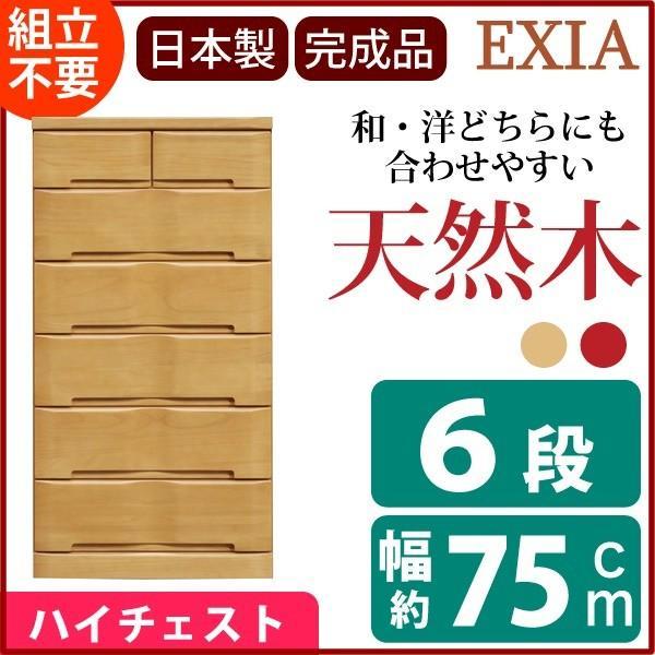 6段チェスト(リビングチェスト) 幅75cm×奥行45cm 木製(天然木/桐材) 日本製 ナチュラル 〔EXIA〕エクシア 〔完成品〕〔代引不可〕