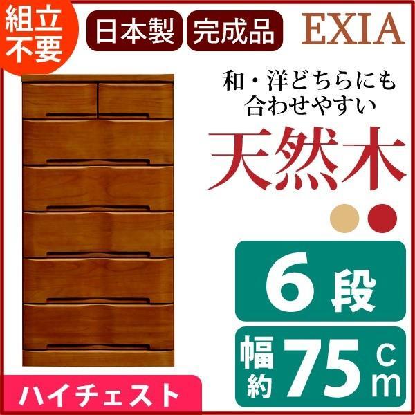 6段チェスト(リビングチェスト) 幅75cm×奥行45cm 木製(天然木/桐材) 日本製 ブラウン 〔EXIA〕エクシア 〔完成品〕〔代引不可〕