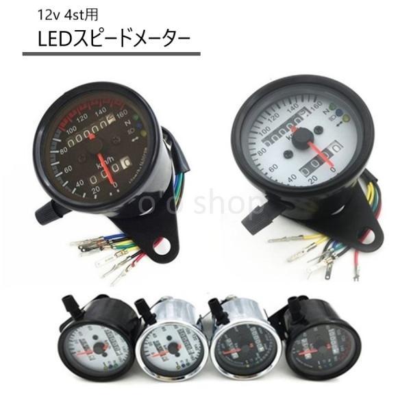 LED スピードメーター 汎用 機械式 アナログメーター  12V メッキ |o-o-shop