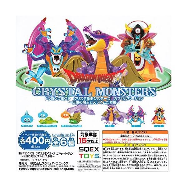 送料無料 ドラゴンクエスト クリスタルモンスターズ カプセルバージョン 伝説の魔王とスライムたち編 [全6種セット(フルコンプ)]|o-p-shop