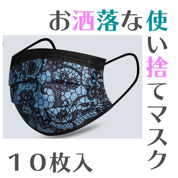 箱無し  消化に  ウイルス感染対策に 女性にオススメ おしゃれなレースデザイン 使い捨てマスクレース柄ブルー10枚セット