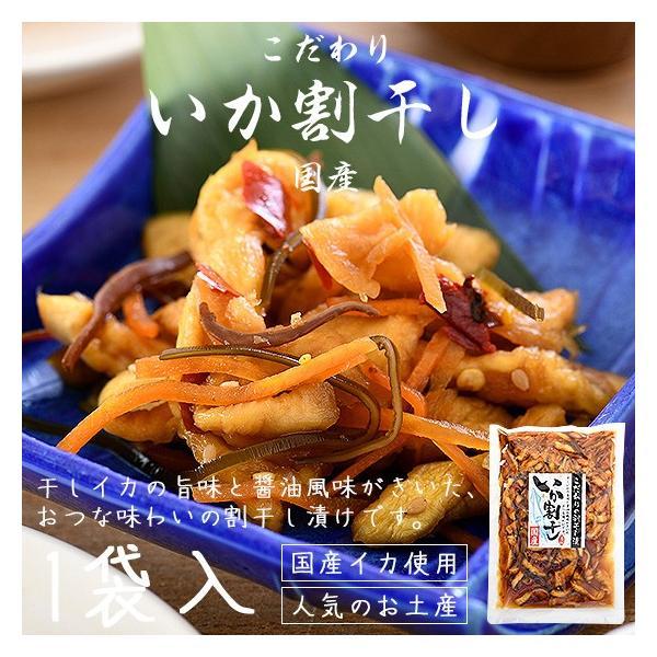 漬物 漬け物 いか割干し 250g 国産 o-select-fukui