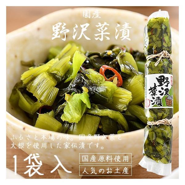 漬物 漬け物 野沢菜漬 450g しょうゆ漬け 国産|o-select-fukui