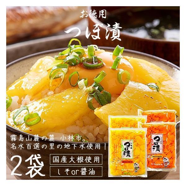 つぼ漬 つぼ漬け 350g×2袋 しそ味&しょうゆ味から選択 国産原料 たくあん漬(刻み) 佐藤漬物 漬け物 壺漬け|o-select-fukui