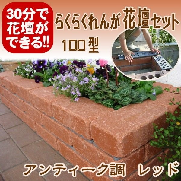レンガ ガーデニング アンティーク調レッド らくらくれんが花壇セット100型 +穴あき半マス2個付き o-tamatebako